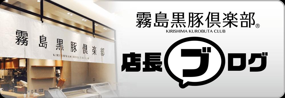 霧島黒豚ゆるキャラ「霧島黒豚倶楽部店長ブログ」コーナー
