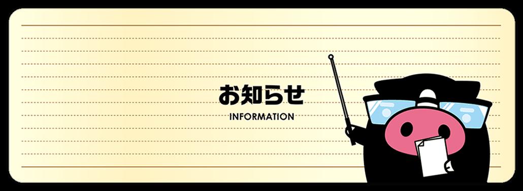 霧島黒豚ゆるキャラ「ニュース」コーナー