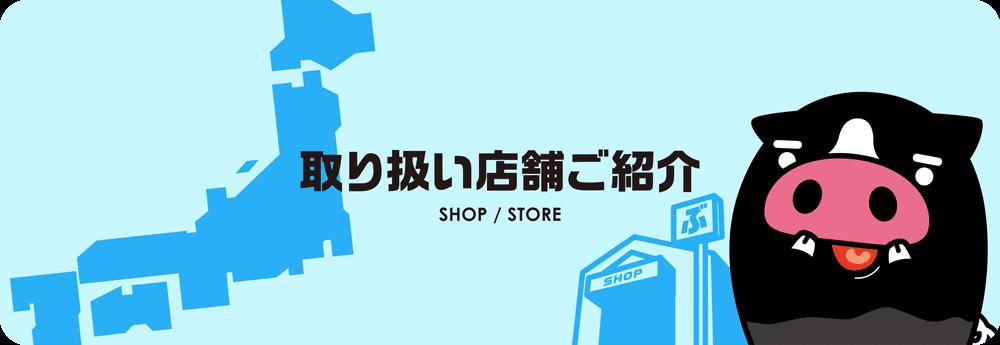 ポーくん霧島黒豚商品取扱い店ご紹介