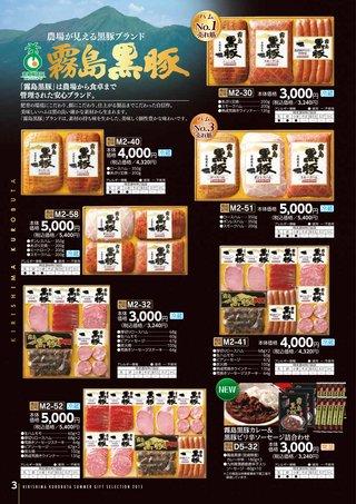 2015夏・お中元ギフトカタログ
