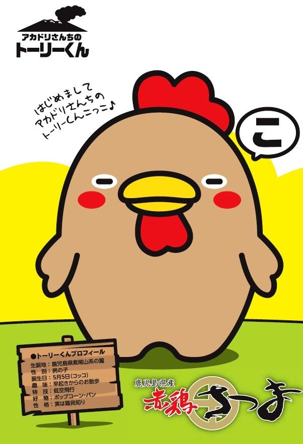 【赤鶏さつま」のキャラ・トーリーくん登場!