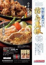2015夏・霧島黒豚ギフトカタログ