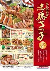 2015冬・霧島黒豚お歳暮ギフトカタログ