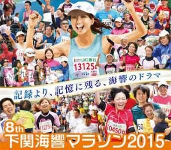 下関海峡マラソン2015