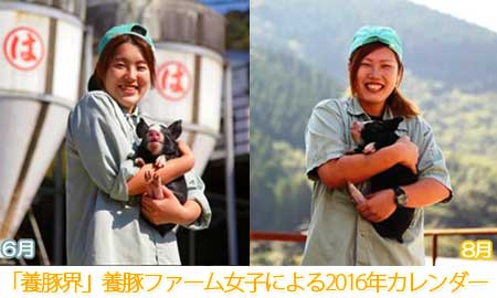 養豚界ファーム女子カレンダ2016