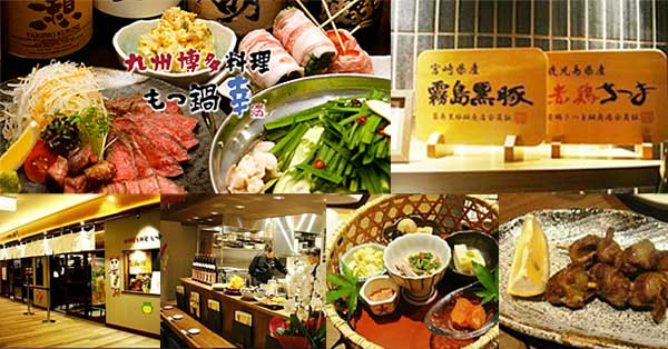 九州博多料理 もつ鍋「幸」名古屋ビルヂング
