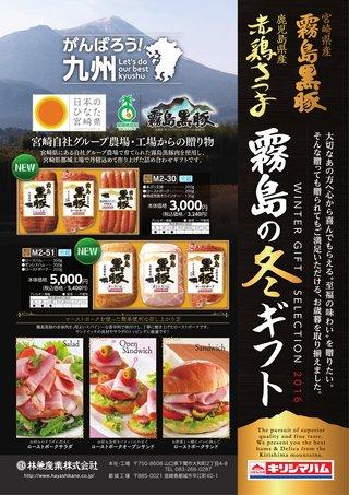 2016冬ギフト・霧島黒豚ハムのお歳暮