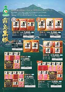 お中元ハムギフト霧島黒豚カタログ2016