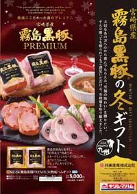 2018夏・お歳暮 霧島黒豚ハム・ソーセージギフトカタログ