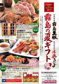 林兼産業「キリシマハム」の2019お中元ギフト