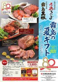 キリシマハム2020夏お中元ギフトカタログ