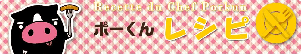 霧島黒豚・赤鶏さつま商品「ポーくんレシピコーナー」