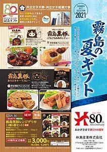 2021霧島ハム・肉惣菜お中元ギフトカタログ